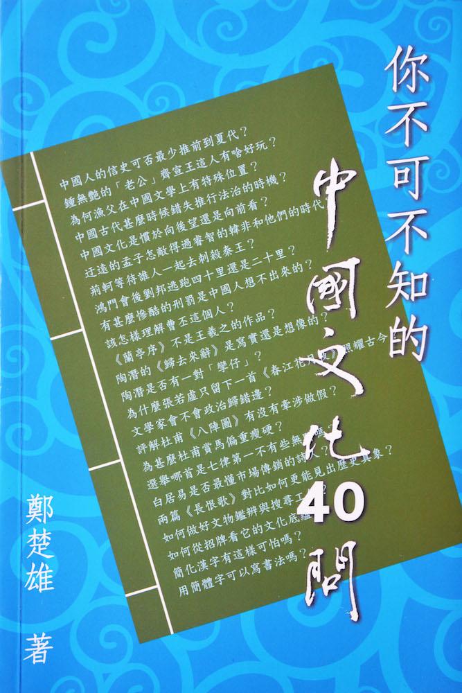 鄭楚雄 出版 書籍 《你不可不知的中國文化40問》