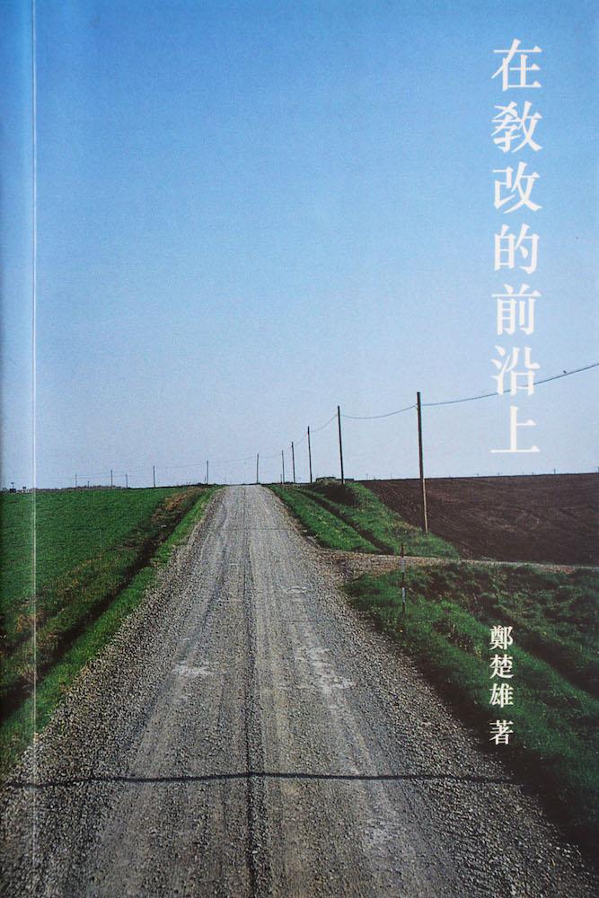 鄭楚雄 出版 書籍 《在教改的前沿上》