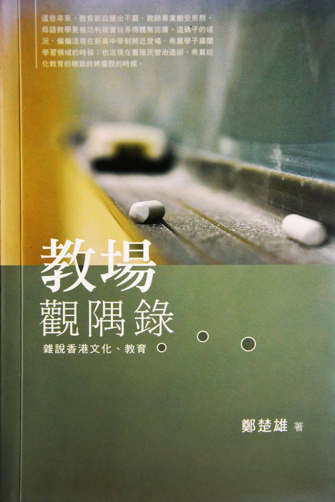 鄭楚雄 出版 書籍 《教場觀隅錄》