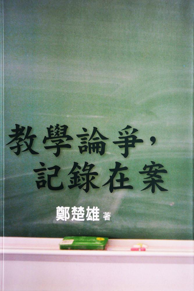 鄭楚雄 出版 書籍 《教學論爭,記錄在案》