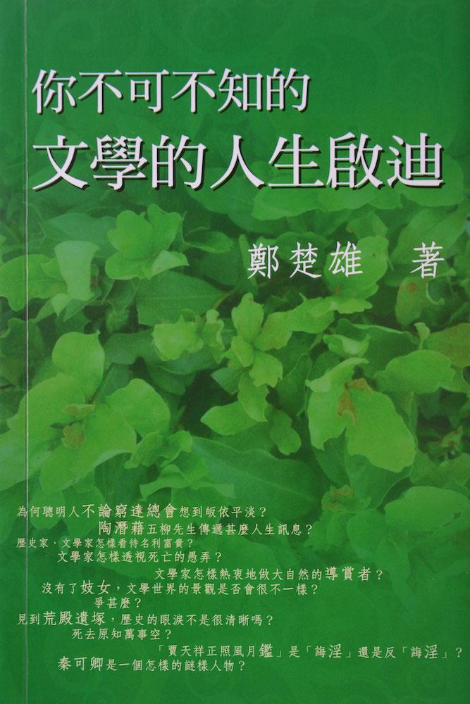 鄭楚雄 出版 書籍 《你不可不知的文學的人生啟迪》