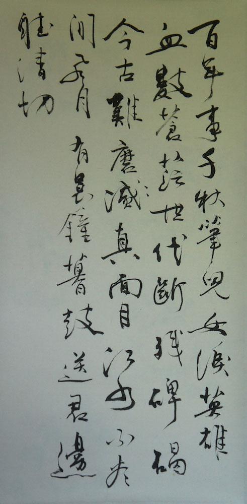 鄭楚雄 書法 楊潮觀《吟風閣雜劇》