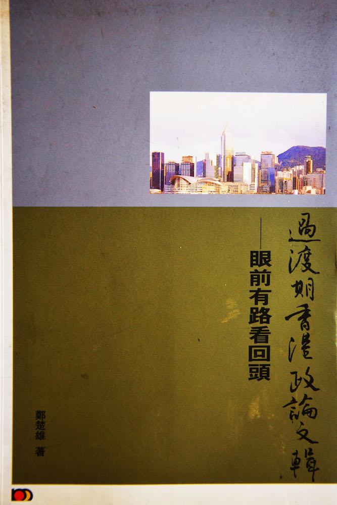 鄭楚雄 出版 書籍 《過渡期香港政論文輯》
