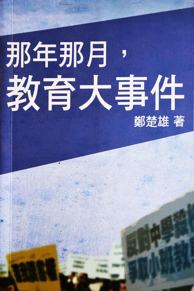 鄭楚雄 出版 書籍 《那年那月,教育大事件》