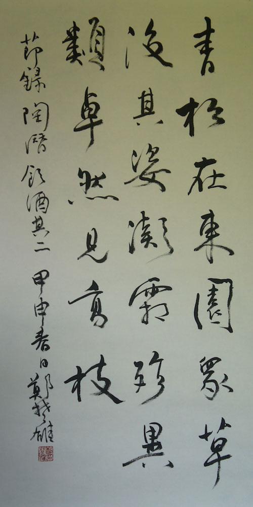 鄭楚雄 書法 陶潛《飲酒.其九》