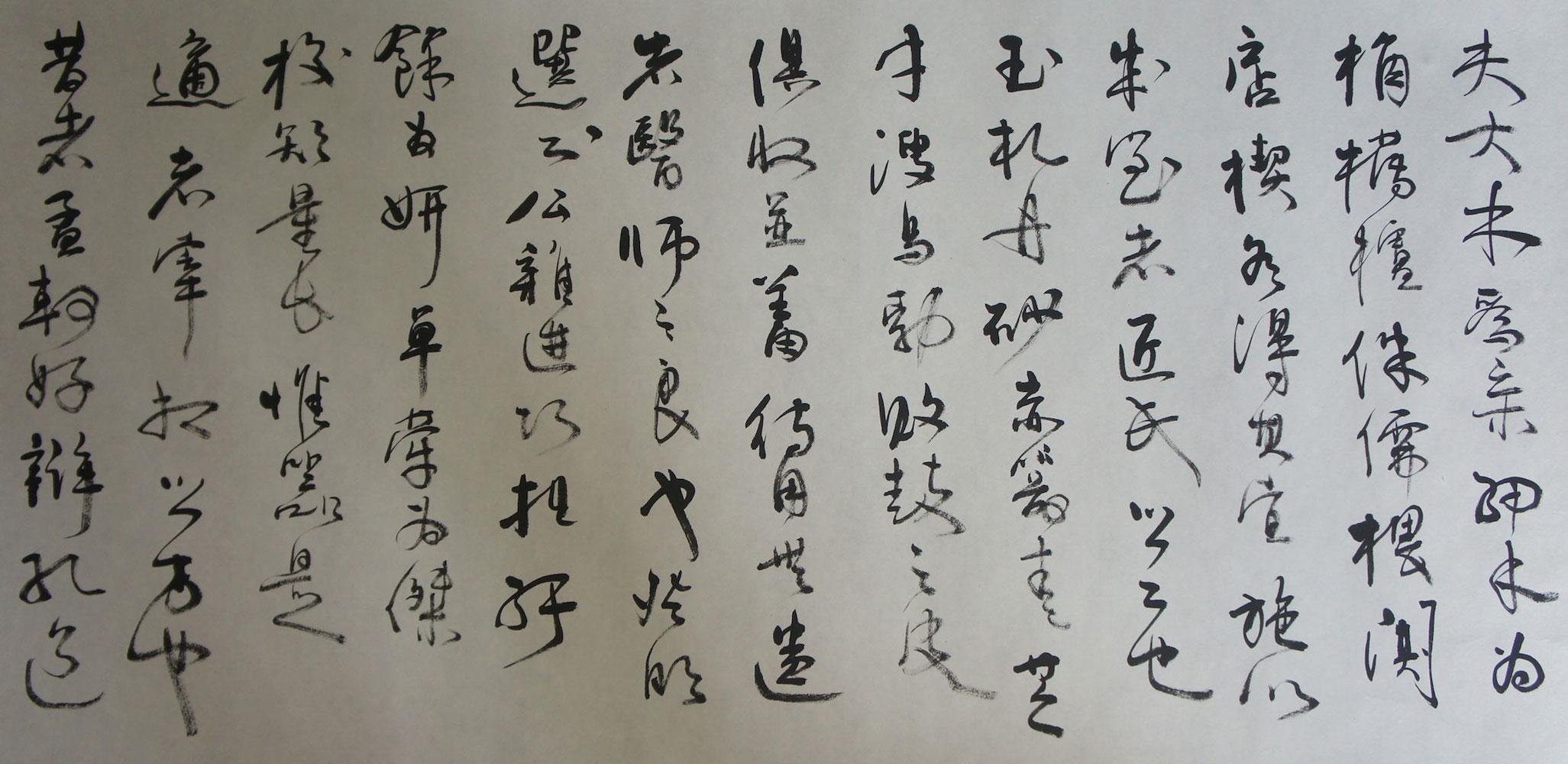 鄭楚雄 書法 韓愈《進學解》(節錄)