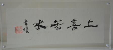 鄭楚雄 書法 《上善若水》