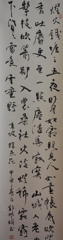 鄭楚雄 書法 蘇軾《蝶戀花》