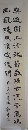 鄭楚雄 書法 《樂遊園上清秋節》