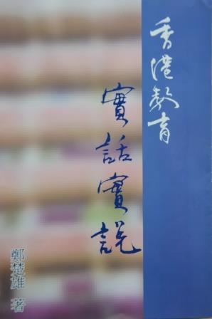 鄭楚雄 出版 書籍 《香港教育,實話實說》