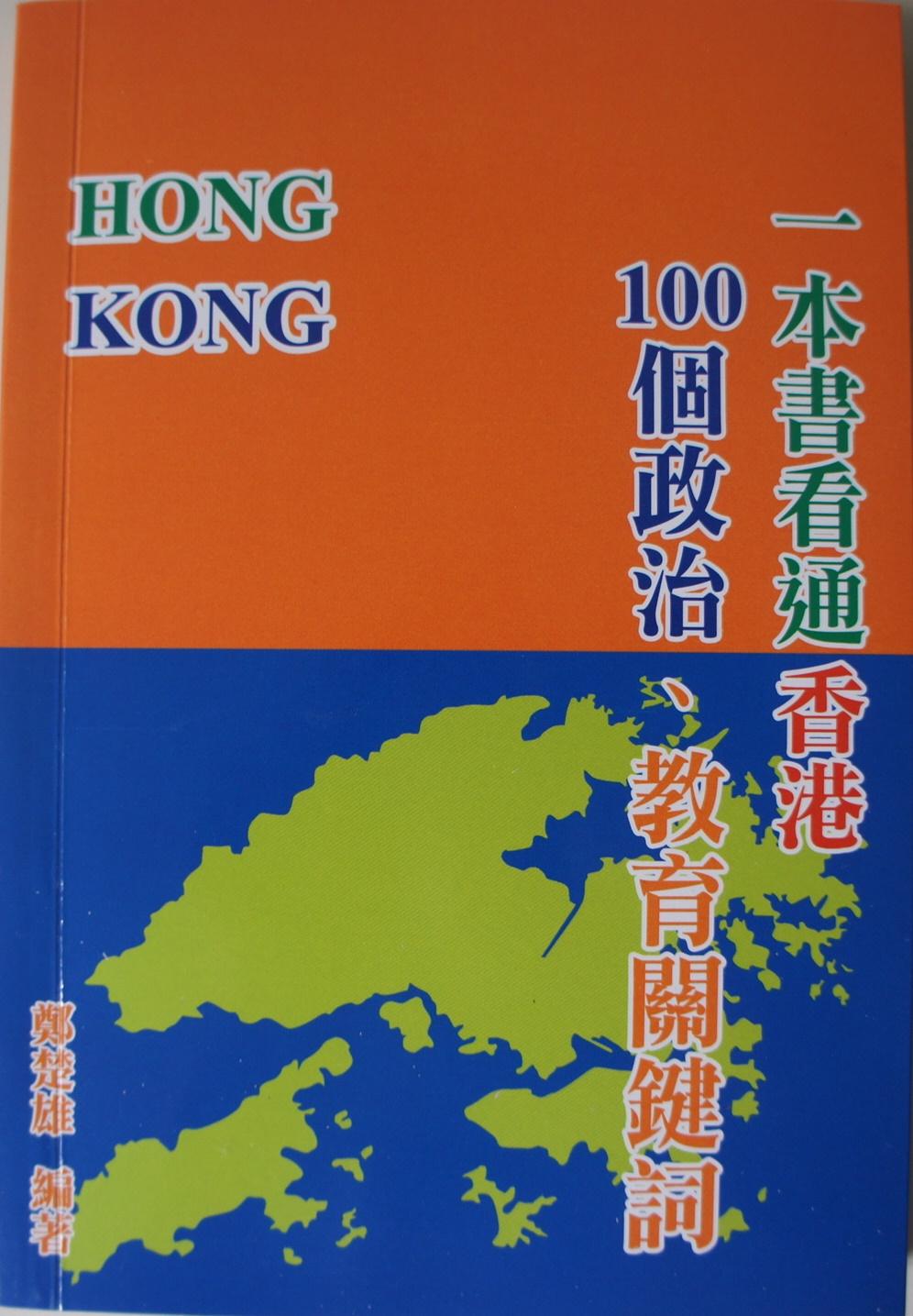 鄭楚雄 出版 書籍 《一本書看通香港  100個政治教育關鍵詞》