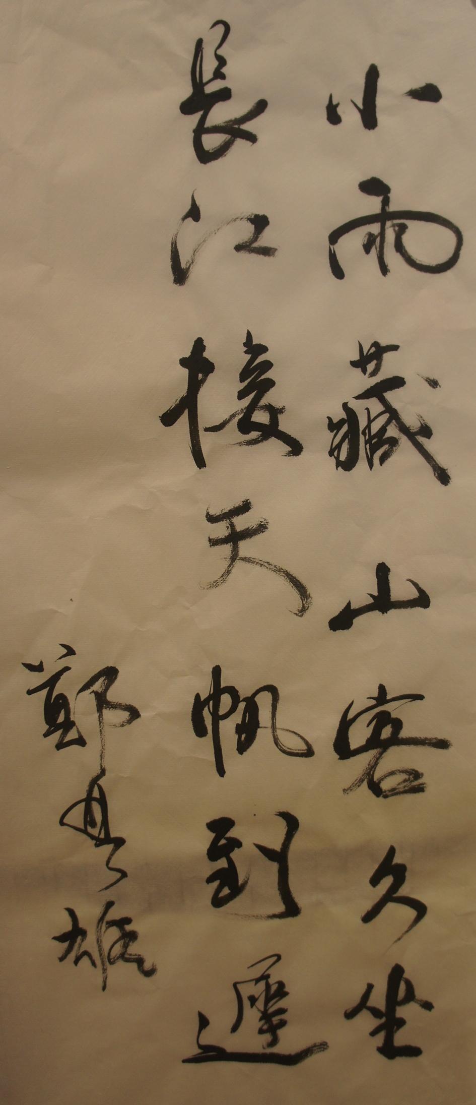 鄭楚雄 書法 蘇軾《題落星寺》