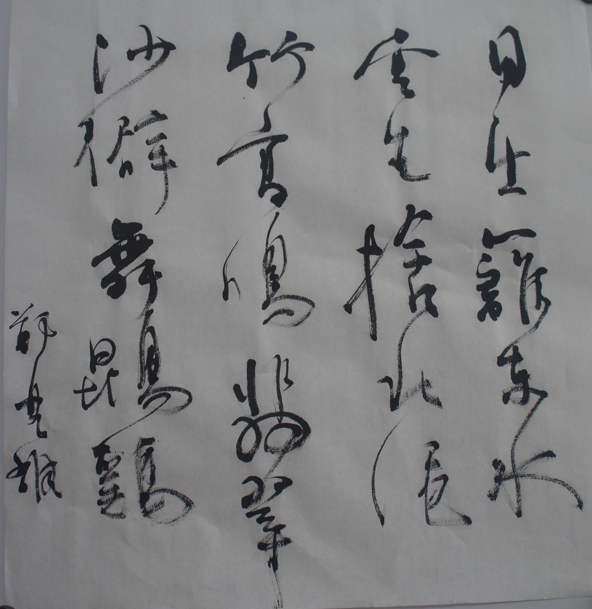 鄭楚雄 書法 杜甫《絕句六首》