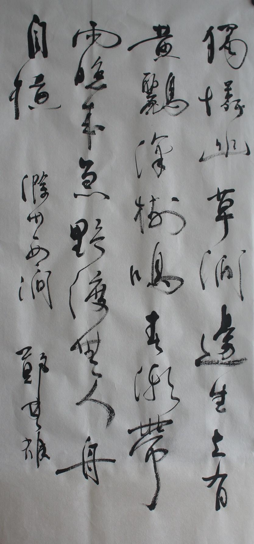 鄭楚雄 書法 韋應物《滁州西澗》(行草立軸 62cm x 32cm)