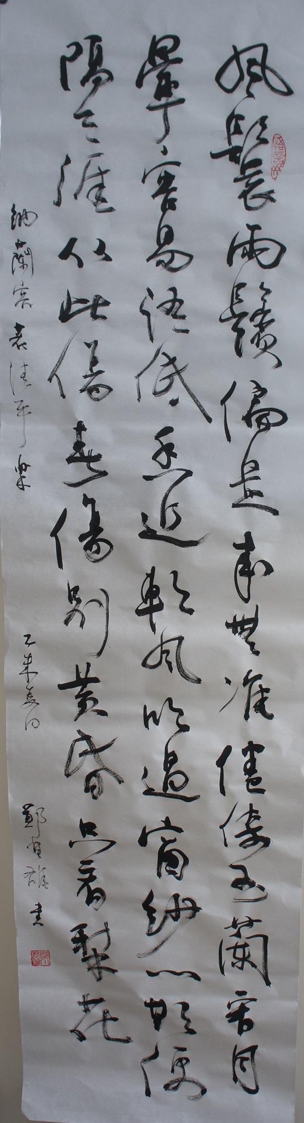 鄭楚雄 書法 納蘭性德《清平樂》(行草立軸 134cm x 36cm)
