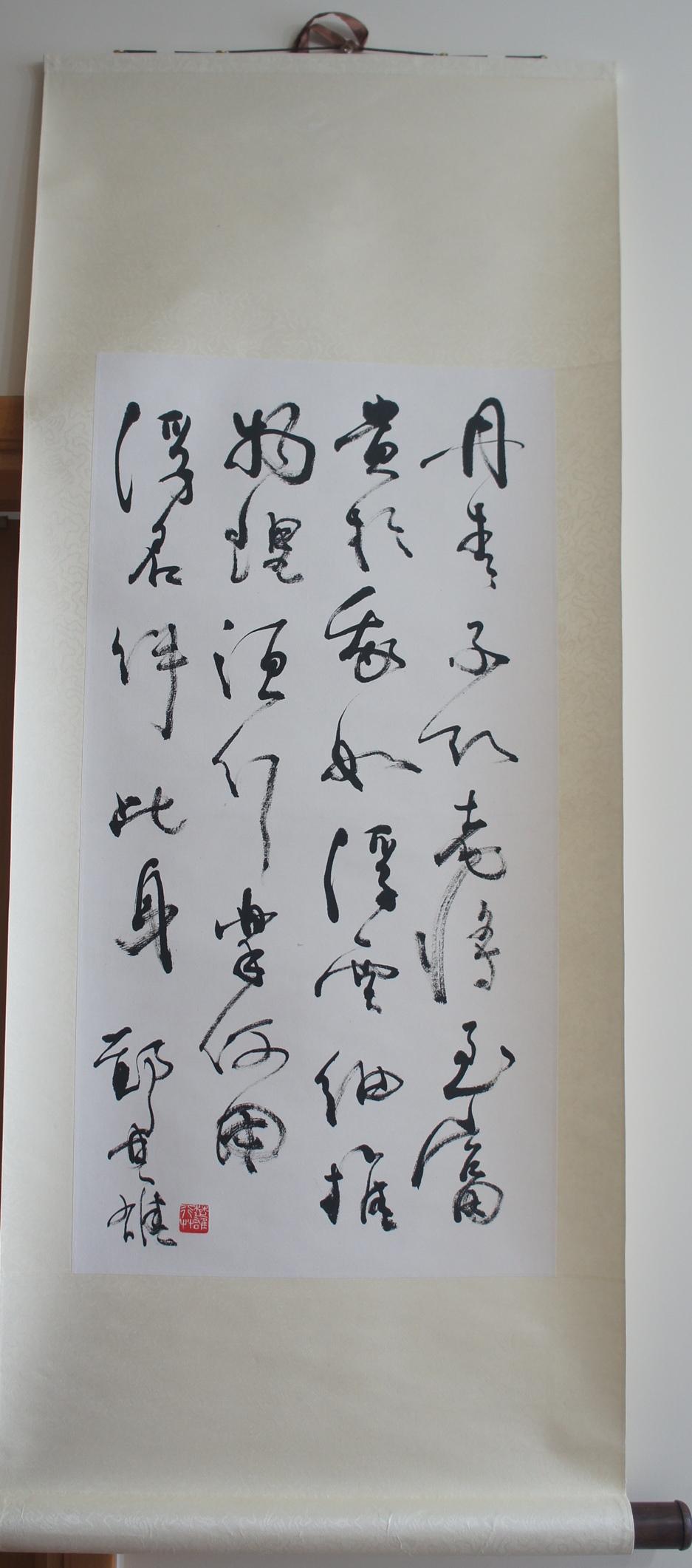 鄭楚雄 書法 丹青不知老將至  杜甫《丹青引贈曹將軍霸》(節錄) (行草立軸 64cm x 36cm)