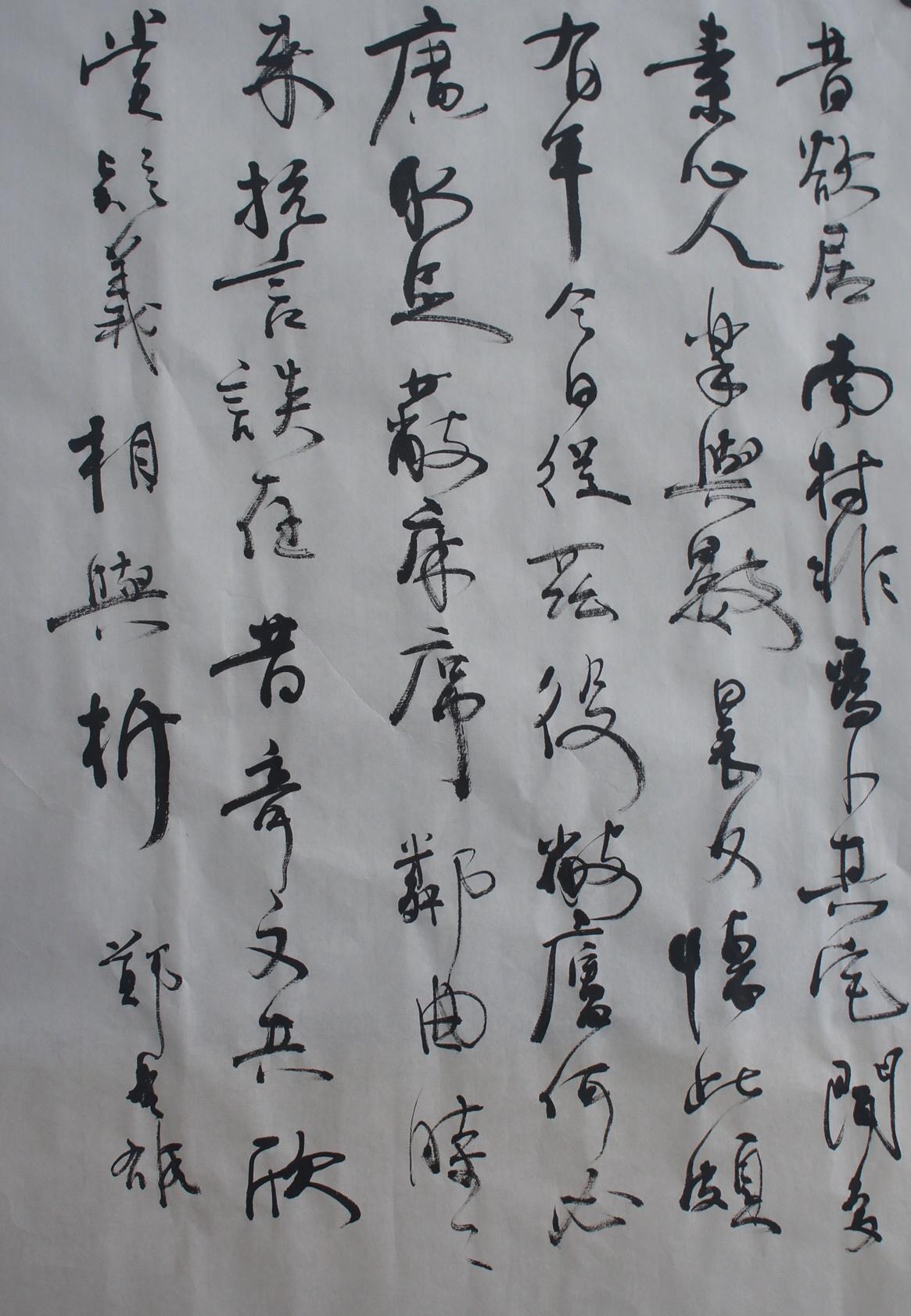 鄭楚雄 書法 陶潛《移居二首》(其一)(行草立軸 68cm x 46cm)