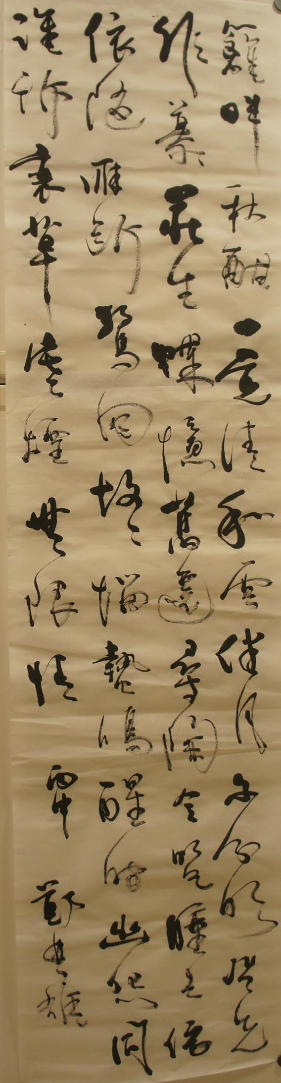 鄭楚雄 書法 曹雪芹《菊夢》(行草立軸 138cm x 36cm)