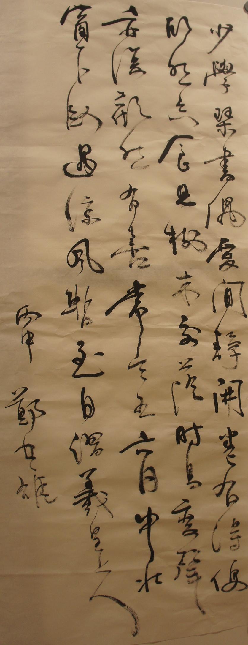 鄭楚雄 書法 陶潛《與子儼等疏》(節錄) (行書立軸 116cm x 44cm)
