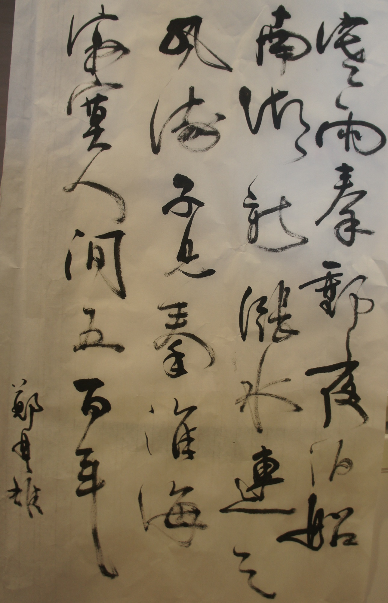 鄭楚雄 書法 王士禎《高郵夜泊》(行草立軸 70cm x 42cm)