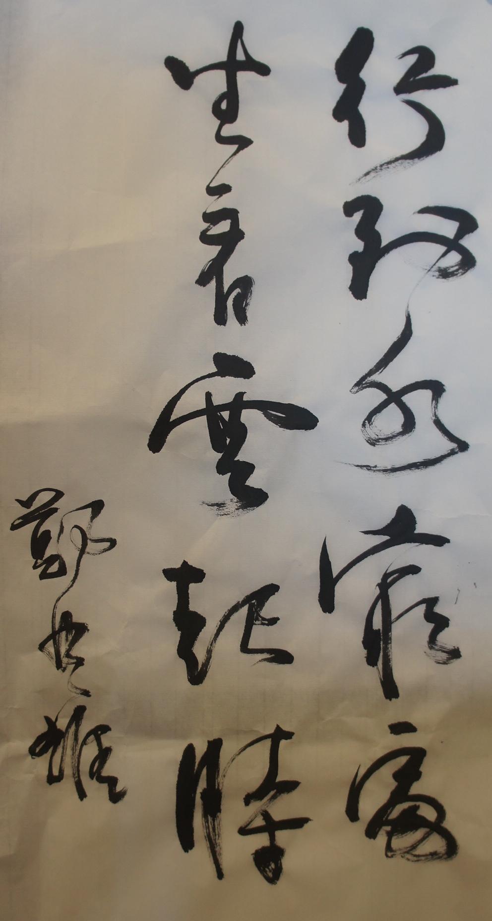 鄭楚雄 書法 王維《終南別業》(節錄)(行草條幅 66cm x 36cm)