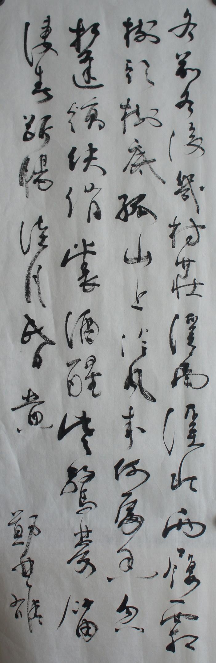 鄭楚雄 書法 喬吉《水仙子》(行草立軸 84cm x 26cm)